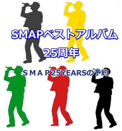 smap-25years